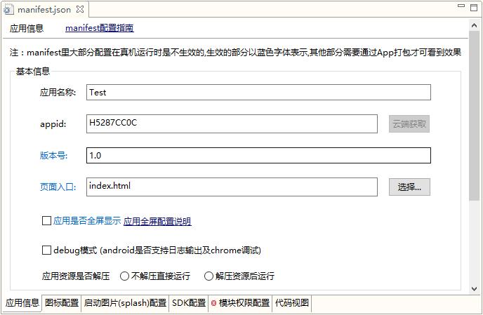 manifest.json使用第三方插件